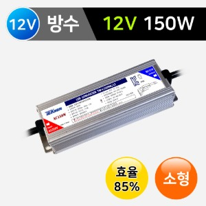 SMPS (방수) TW-150W (12V) 소형/국산